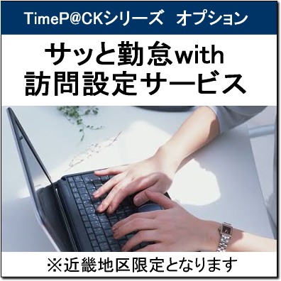 TimeP@CK サッと勤怠 出張設定サービス