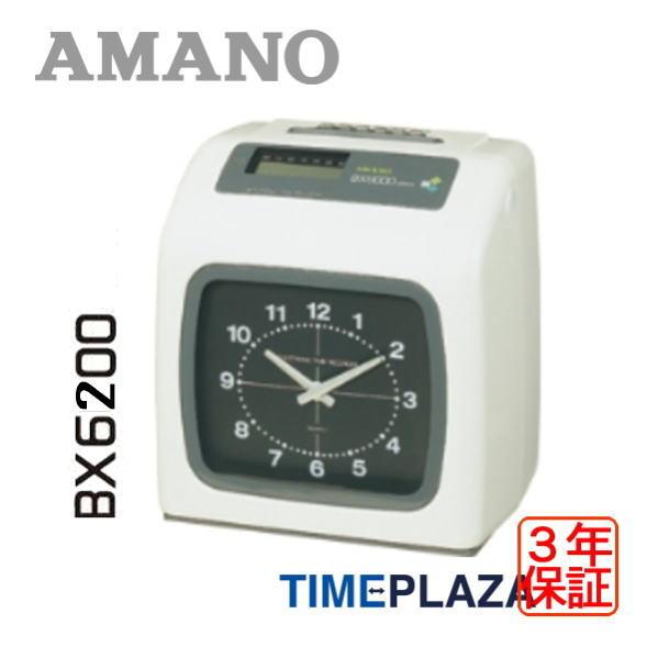 5年間無料延長保証 【新規購入】アマノ AMANO 電子タイムレコーダー BX6200 汎用タイムカード1箱付【6欄・赤黒印字・時報機能】