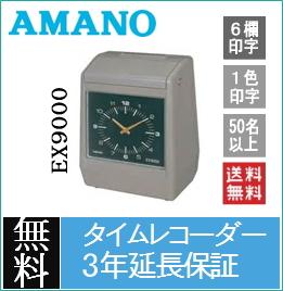 【3年間無料延長保証】アマノ AMANO 電子タイムレコーダー EX9000 オリジナルタイムカード(アマノ標準カードA・B・C互換品)1箱付★【6欄・黒印字】延長保証のアマノタイム専門館
