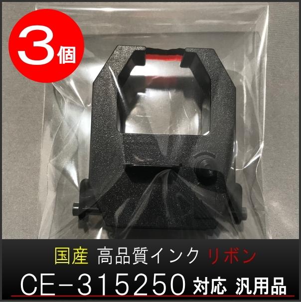 3個パック【汎用】【在庫豊富】アマノ AMANO タイムレコーダー用インクリボン CE-315250対応品【EX3000Nc・5100(N)・5200(N)・6100(N)・6200(N)・60i/BX6100・6200/MJR-105・307i/RS-4000】延長保証のアマノタイム専門館