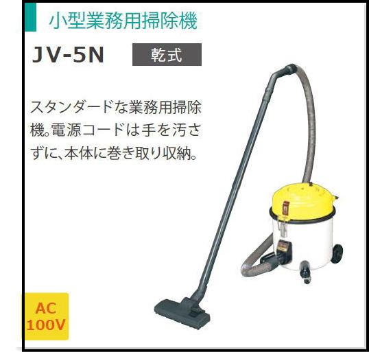 AMANO アマノ 清掃機 JV-5N