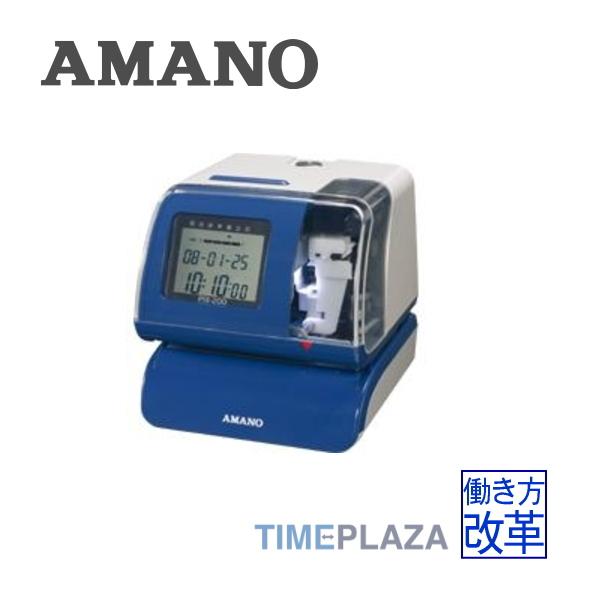 ◆最安値に挑戦!アマノ AMANO タイムスタンプ PIX-200★レビュー投稿でさらに粗品進呈アリ延長保証のアマノタイム専門館