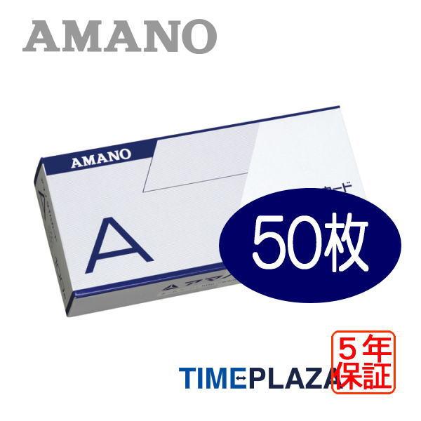 便利 日用品 Aカード月末締/15日締 通販 1セット (300枚:100枚×3パック) 標準タイムカード アマノ