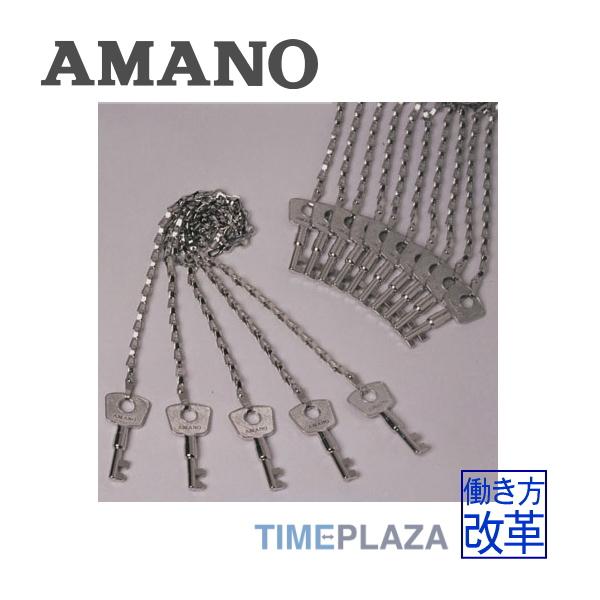 AMANO/アマノ パトロールレコーダー 専用鍵 No.1~15(セット)