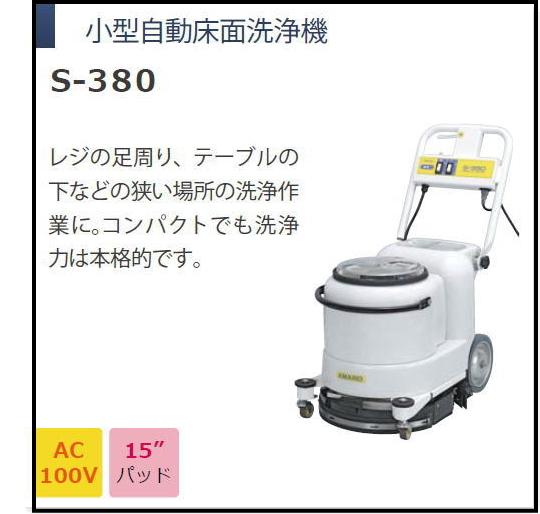 アマノ クリーンバーニー(自動床面掃除機) S-380