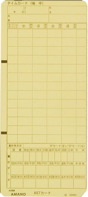 【あす楽対応】【在庫豊富】アマノ AMANO タイムカード ASTカード(4欄) 5箱【ATX-20/30/300用】延長保証のアマノタイム専門館