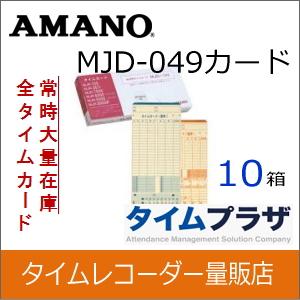 【あす楽対応】【在庫豊富】アマノ AMANO タイムカード MJD-049カード 10箱【MJRシリーズ用】★タイムプラザ