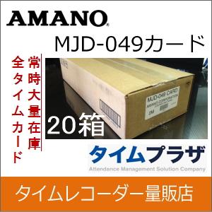 【あす楽対応】【在庫豊富】アマノ AMANO タイムカード MJD-049カード 20箱【MJRシリーズ用】★タイムプラザ