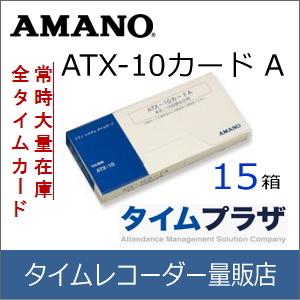 【あす楽対応】【在庫豊富】アマノ AMANO タイムカード ATX10カードA(末日・15日締用) 15箱【ATX-10用】★タイムプラザ