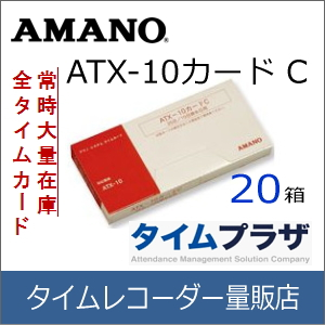 【あす楽対応】【在庫豊富】アマノ AMANO タイムカード ATX10カードC(25日・10日締用) 20箱【ATX-10用】★タイムプラザ
