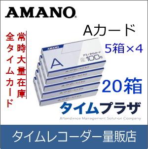 【あす楽対応】【在庫豊富】アマノ AMANO 標準タイムカード Aカード(15日・末日締用)20箱【BX・CRX・DX・EXシリーズ等】延長保証のアマノタイム専門館, ユニークジーンストア 9696d0fe