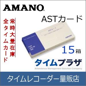 【あす楽対応】【在庫豊富】アマノ AMANO タイムカード ASTカード(4欄) 15箱【ATX-20/30/300用】★タイムプラザ
