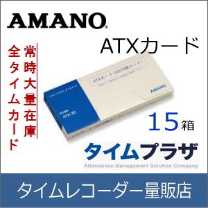 【あす楽対応】【在庫豊富】アマノ AMANO タイムカード ATXカード(AST・8欄) 15箱【ATX-20/30/300用】★タイムプラザ