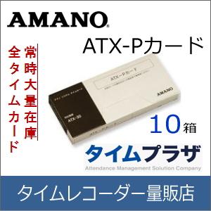 【あす楽対応】【在庫豊富】アマノ AMANO タイムカード ATX-Pカード 10箱【ATX-20/30/300用】★タイムプラザ
