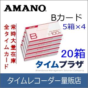 【あす楽対応】【在庫豊富】アマノ AMANO 標準タイムカード Bカード(20日・5日締用)20箱【BX・CRX・DX・EXシリーズ等】延長保証のアマノタイム専門館