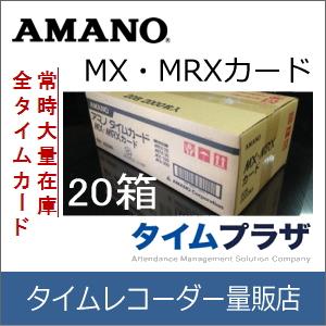 【在庫豊富】アマノ AMANO タイムカード MX・MRXカード 20箱【MX-100/300・MRX20/30用】★タイムプラザ