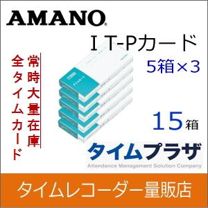 【あす楽対応】【在庫豊富】アマノ AMANO タイムカード Pカード 15箱【iT-6000/9000(N)シリーズ用】★タイムプラザ