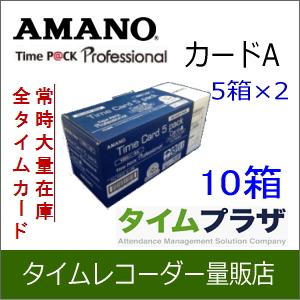 【あす楽対応】【在庫豊富】アマノ AMANO タイムカード TimeP@CKカード6欄 A 10箱【TimeP@CK Professional/Professional2用】★タイムプラザ