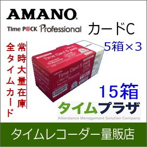 【あす楽対応】【在庫豊富】アマノ AMANO タイムカード ProP@CKカードC 15箱【TimeP@CK Professional/ProfessionalII用】★タイムプラザ