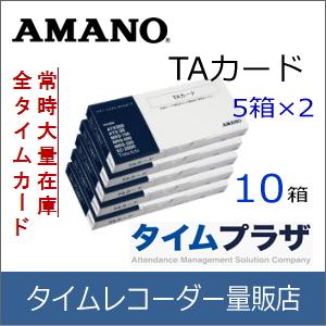 【あす楽対応】【在庫豊富】アマノ AMANO タイムカード TAカード 10箱【XC-2000・MRS-300/500/700・ATX-30/300用】★タイムプラザ