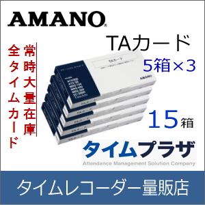 【あす楽対応】【在庫豊富】アマノ AMANO タイムカード TAカード 15箱【XC-2000・MRS-300/500/700・ATX-30/300用】★タイムプラザ