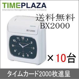 【5年間無料延長保証】AMANO(アマノ)タイムレコーダー BX2000 10台セット【タイムカード2000枚進呈】【更にレビューで粗品進呈】【送料無料】タイムプラザ