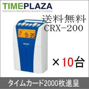 【5年間無料延長保証】アマノ AMANO CRX-200(BU)ブルー 10台セット オリジナルタイムカード(アマノ標準カードA・B・C互換品)2000枚付★レビュー投稿でさらに粗品進呈アリ★タイムプラザ