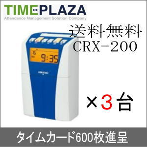 【5年間無料延長保証】アマノ AMANO CRX-200(BU)ブルー 3台セット オリジナルタイムカード(アマノ標準カードA・B・C互換品)600枚付★レビュー投稿でさらに粗品進呈アリ★タイムプラザ
