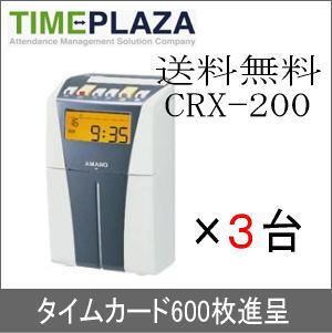 【5年間無料延長保証】アマノ AMANO CRX-200(S) シルバー 3台セット オリジナルタイムカード(アマノ標準カードA・B・C互換品)600枚付★レビュー投稿でさらに粗品進呈アリ★タイムプラザ