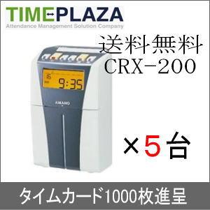 【5年間無料延長保証】アマノ AMANO CRX-200(S) シルバー 5台セット オリジナルタイムカード(アマノ標準カードA・B・C互換品)1000枚付★レビュー投稿でさらに粗品進呈アリ★タイムプラザ
