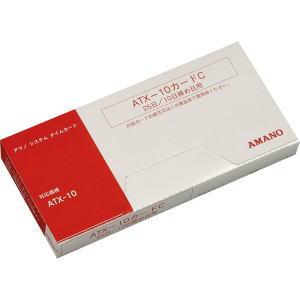 【あす楽対応】【在庫豊富】アマノ AMANO タイムカード ATX10カードC(25日・10日締用) 15箱【ATX-10用】★タイムプラザ