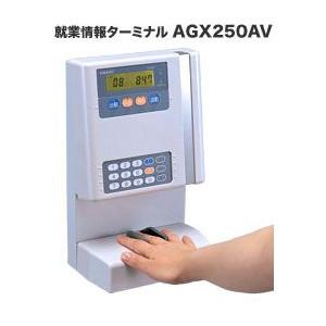 アマノ AMANO 勤怠管理タイムレコーダー AGX250AV-L 指静脈認証タイプ(お問い合わせ商品)