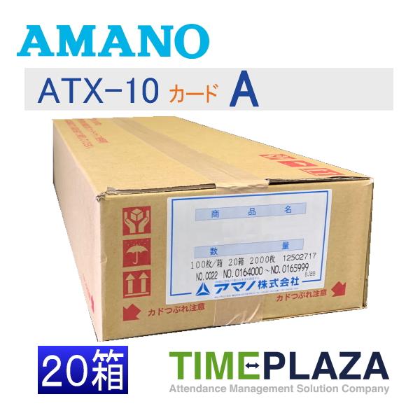 【あす楽対応】【在庫豊富】アマノ AMANO タイムカード ATX10カードA(末日・15日締用) 20箱【ATX-10用】★タイムプラザ