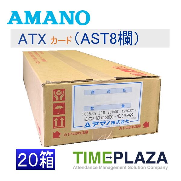 【あす楽対応】【在庫豊富】アマノ AMANO タイムカード ATXカード(AST・8欄) 20箱【ATX-20/30/300・TX-300用】★タイムプラザ