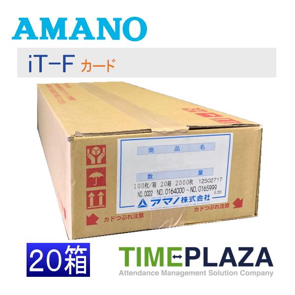 【あす楽対応】【在庫豊富】アマノ AMANO タイムカード IT-Fカード 20箱【iT-6000/9000(N)シリーズ用】★タイムプラザ