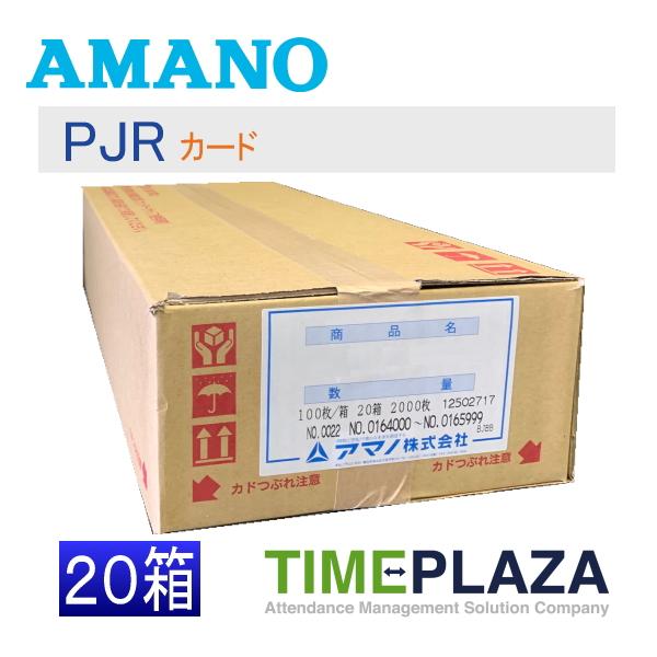 【あす楽対応】【在庫豊富】アマノ AMANO タイムカード PJRカード 20箱【PJR-500・MRS-500/700用】★タイムプラザ