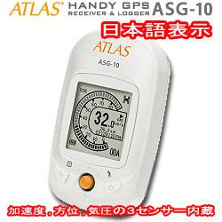 가속도, 방위, 압력 3 센서 내장 ATLAS (ASG-10) LCD 화면과 ≪ 운영 ≫