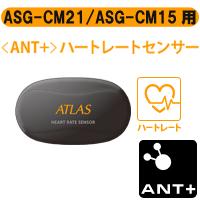 ANT+(ワイヤレス)ハートレートセンサー【CM21,CM15用】≪あす楽対応≫