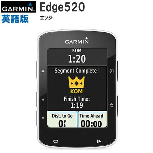 Edge 520 英語版【送料・代引手数料無料】(Edge520英語版)GARMIN(ガーミン)