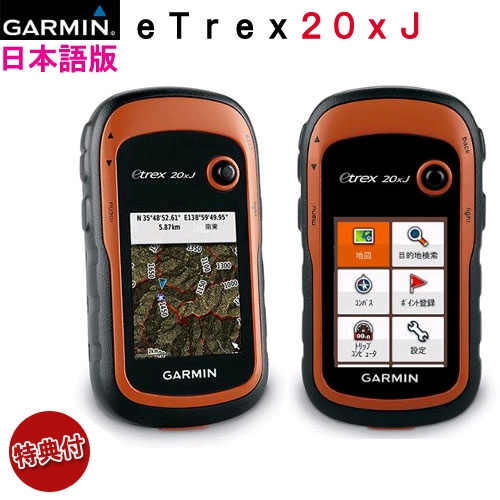 特典ケース&電池 付きeTrex 20x J 日本語版日本詳細地形図2500/25000搭載済【送料・代引手数料無料】(eTrex20xJ日本語版)GARMIN(ガーミン)≪あす楽対応≫