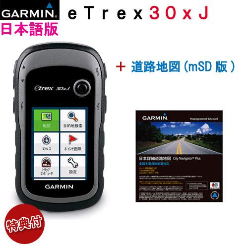 特典ケース&電池 付きお得なセット商品日本詳細地図(道路)セットeTrex 30x J 日本語版【送料・代引手数料無料】(eTrex30xJ日本語版)GARMIN(ガーミン)