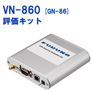 VN-860(GN-86評価キット)【GNSS評価キット】FURUNO【送料・代引手数料無料】