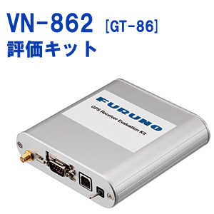 VN-862(GT-86評価キット)【GPS評価キット】FURUNO【送料・代引手数料無料】