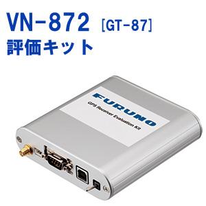 VN-872(GT-87評価キット)【GNSS評価キット】FURUNO【送料・代引手数料無料】
