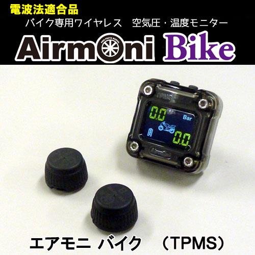 Eamon (Airmoni Bike) bike-only wireless tire pressure and temperature  monitor radio wave law compliant