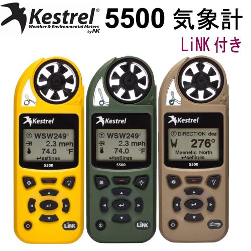 ポケット気象計Kestrel 5500【LiNK】 Weather Meter(風速、温度、気温、熱指数、露点、密度高度、高度、気圧etc.)≪あす楽対応≫