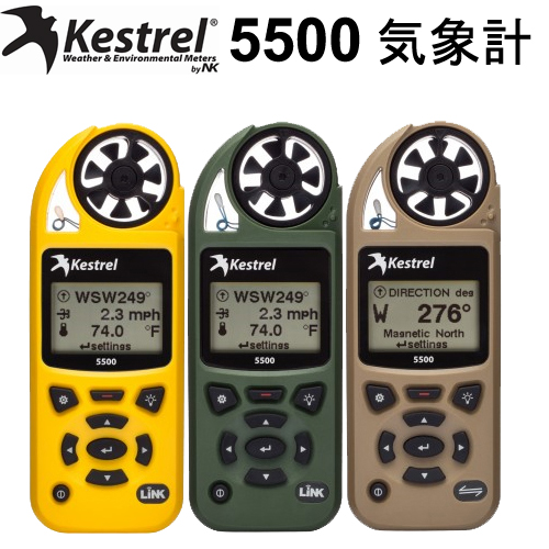 ポケット気象計Kestrel 5500 Weather Meter(風速、温度、気温、熱指数、露点、密度高度、高度、気圧etc.)≪あす楽対応≫