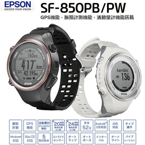 WristableGPS SF-850 (PB/WB) 爱普生 (Epson)