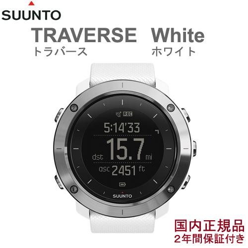 【国内正規品】Suunto TRAVERSE White(スント トラバース ホワイト)【送料・代引手数料無料】≪あす楽対応≫