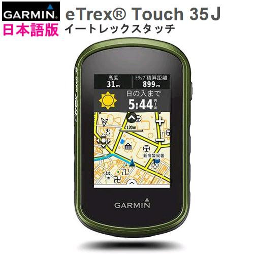 特典ケース・電池付き☆イートレックス タッチ35ジェイ 日本語版(eTrex Touch 35J)日本詳細地形図2500/25000搭載132519【送料・代引手数料無料】GARMIN(ガーミン)≪あす楽対応≫